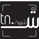 site web WordPress chabiba.tn
